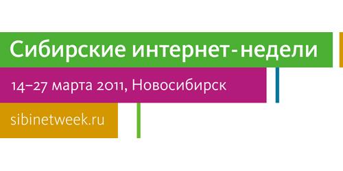 «Сибирские интернет-недели»: интернет-маркетинг, технологии и поиск кадров