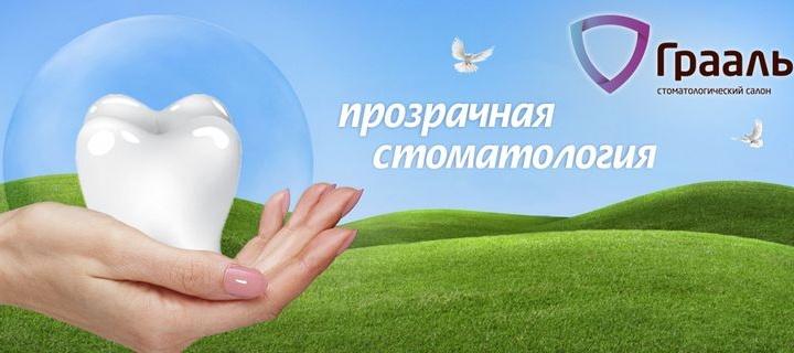 Прозрачная стоматология