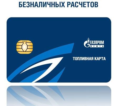 «Газпромнефть-Новосибирск» — выгодное сотрудничество