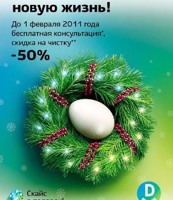 Начни новую жизнь: новогоднее предложение «Дентал-Сервис»