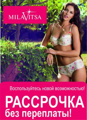 Milavitsa: рассрочка без переплаты!