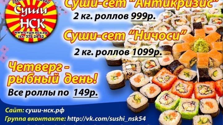 2 кг роллов за 999 рублей