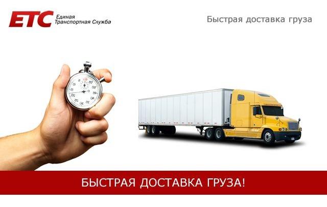 «Единая Транспортная Служба» открывает сезон скидок на грузоперевозки!