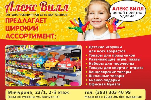 Сколько взрослые тратят на игрушки в месяц