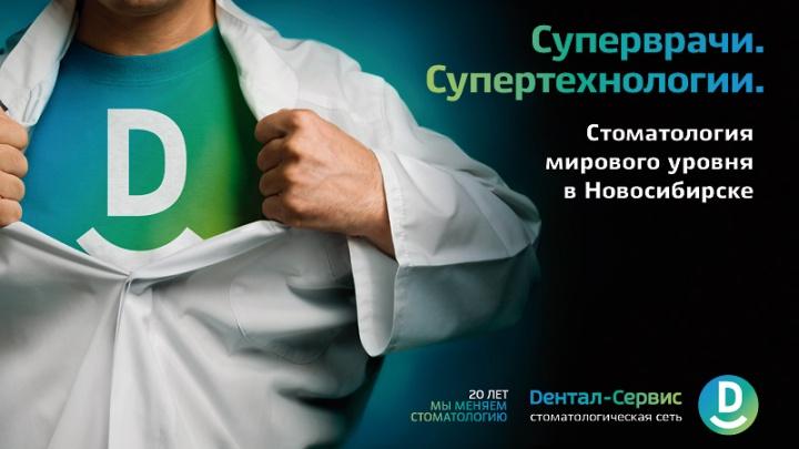 Стоматологи «Дентал-Сервис» бросают вызов общественным предрассудкам