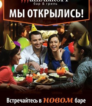 Новый «ШашлыкоFF» в центре угощает гостей