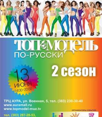 «Топ-модель по-русски-2» — кастинг в Новосибирске!