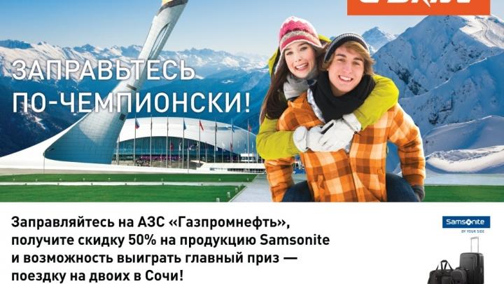 Заправьтесь по-чемпионски наАЗС«Газпромнефть»!