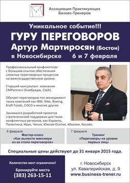 Переговорщик мирового уровня проведет мастер-класс в Новосибирске
