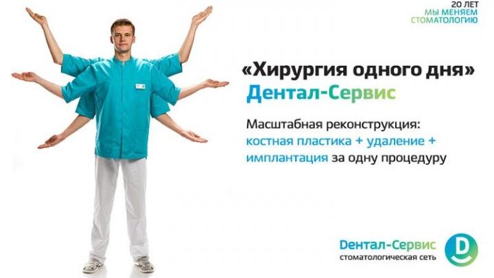 «Хирургия одного дня»: имплантация по максимуму