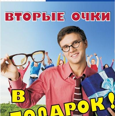 Жителям левобережья — вторые очки в подарок!
