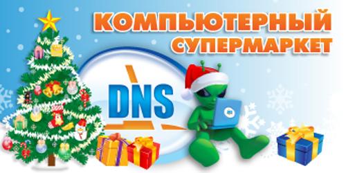 DNS «сливает» под елку