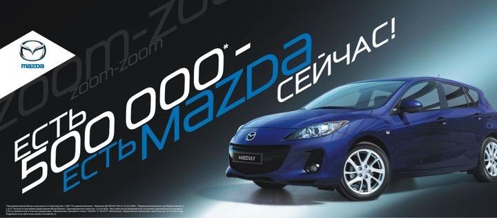 Есть 500000 рублей — есть Mazda. Сейчас!