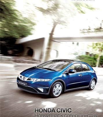 Honda Civic — новый шаг к совершенству