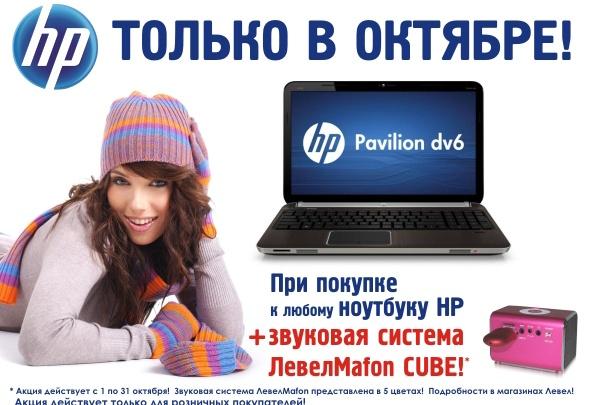 К ноутбуку HP звуковая система бесплатно!