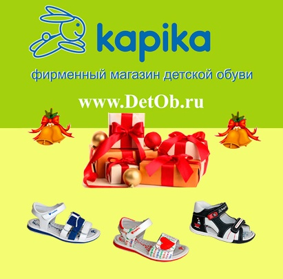 Впервые в Новосибирске открылся фирменный магазин детской обуви «Капика»
