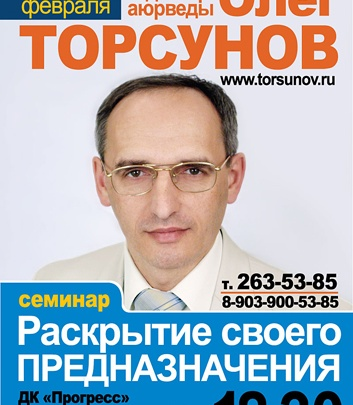 Семинар Олега Торсунова «Раскрытие своего предназначения» в Новосибирске