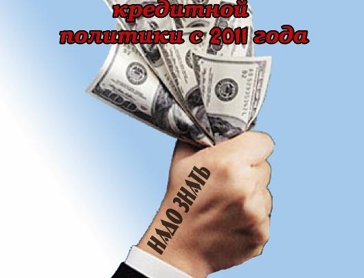 Дают — бери: сенсация на рынке кредитов для юридических лиц