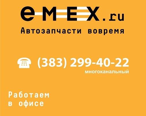 Подготовьте ваш автомобиль кзиме: специальное предложение отEmex.ru