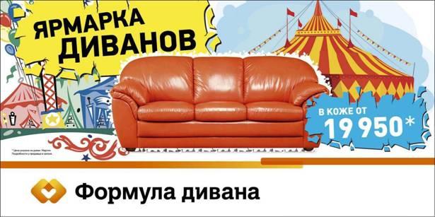 Ярмарка мебели в «Формуле Дивана»
