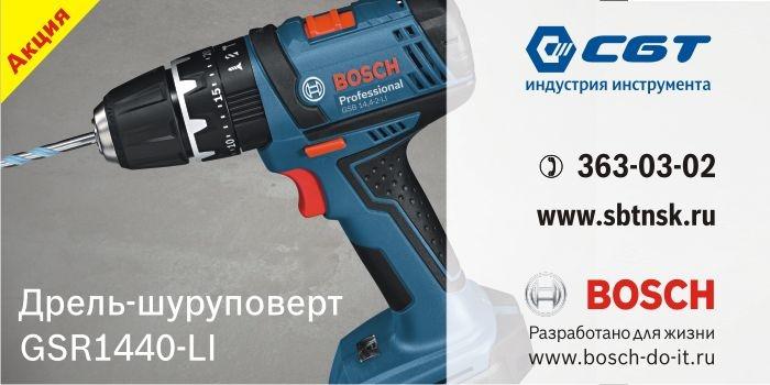 100 % Bosch в «СБТ. Индустрия инструмента». Профессионалам от профессионалов