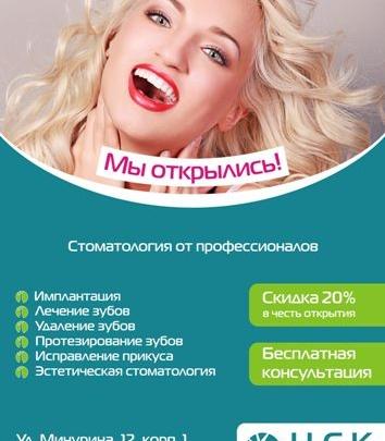 Новосибирская Стоматологическая Клиника: стоматология от профессионалов