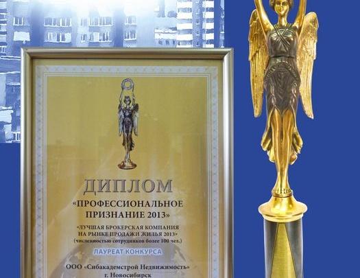 Лучшие риэлторы России работают в Новосибирске