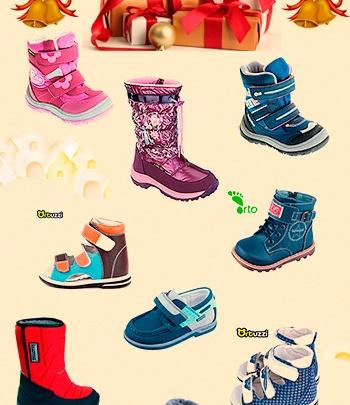Новогодняя акция — купи детскую обувь со скидкой от 3 до 25 %!